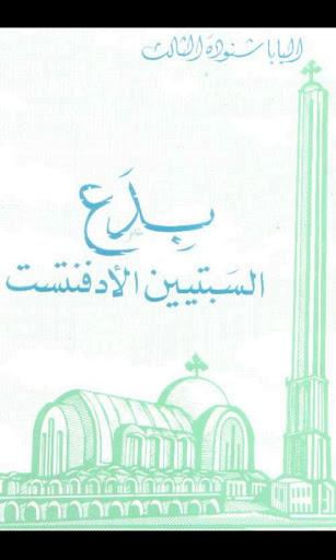 Seventh Day Adventists Arabic