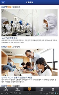 KOREATECH(Tablet)- screenshot thumbnail