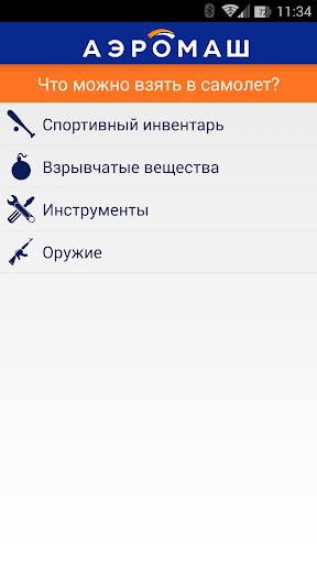 Что можно взять в самолет