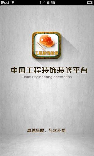 中国工程装饰装修平台