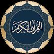 دانلود Quran for Android