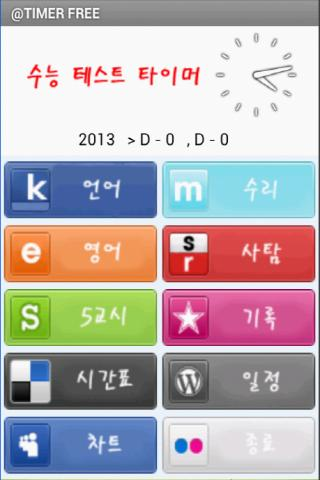 Korea SAT TEST TIMER Free- screenshot