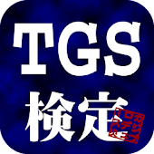 TGS検定