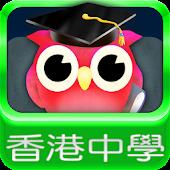 香港中學選校指南 - 博士Plus
