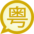 Cangjie Simplified MessagEase icon