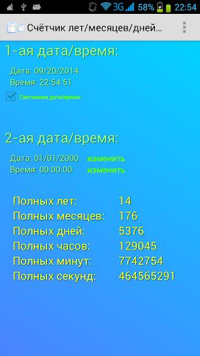 Счётчик месяцев дней часов ..