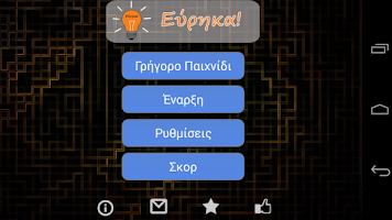 Screenshot of Eureka! Quiz Game