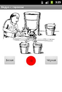 Ведро с горохом- screenshot thumbnail