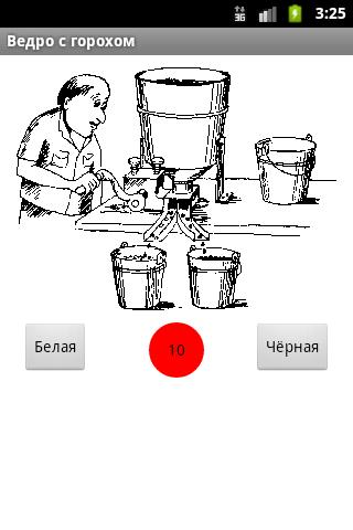 Ведро с горохом- screenshot