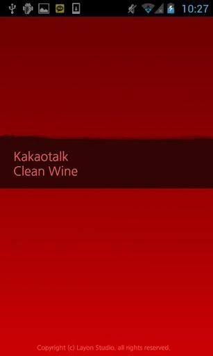カカオトークのテーマ'クリーン・ワイン'