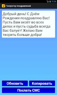 генератор поздравлений код