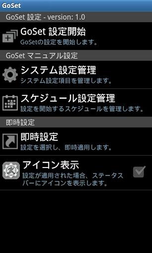 GoSet Pro