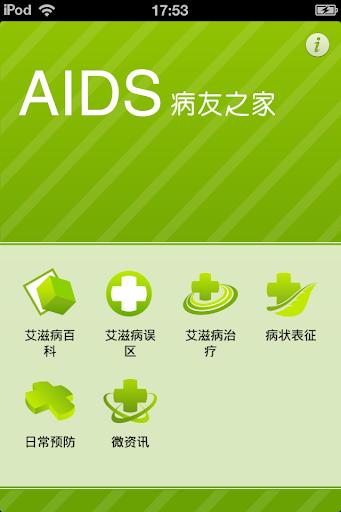 艾滋病病友之家