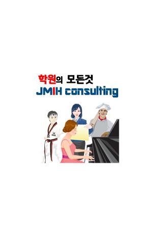 JMIH 컨설팅 학원의 모든것