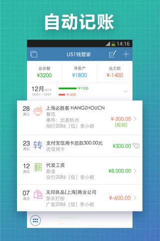 【免費生活App】51钱管家-APP點子