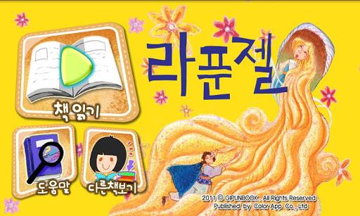 라푼젤★깊은책 유아구연동화