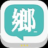 鄉民晚報 - 精華新聞社群:搭載鄉民覺醒系統