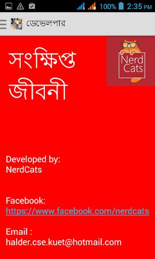 সংক্ষিপ্ত জীবনী kobi jiboni