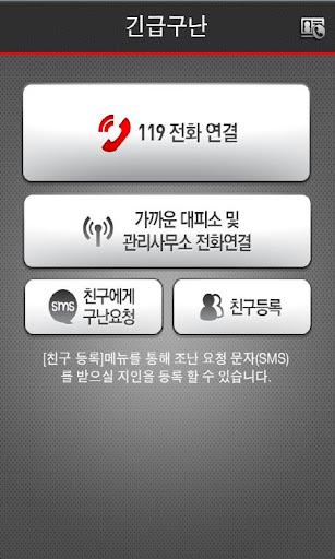【免費旅遊App】지리산 둘레보고-APP點子