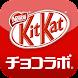 チョコラボ キットカット Android