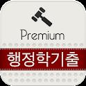 공무원 행정학 총론 기출 지문듣기 icon