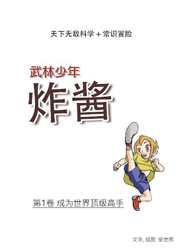 【免費漫畫App】武林少年 炸酱1-APP點子