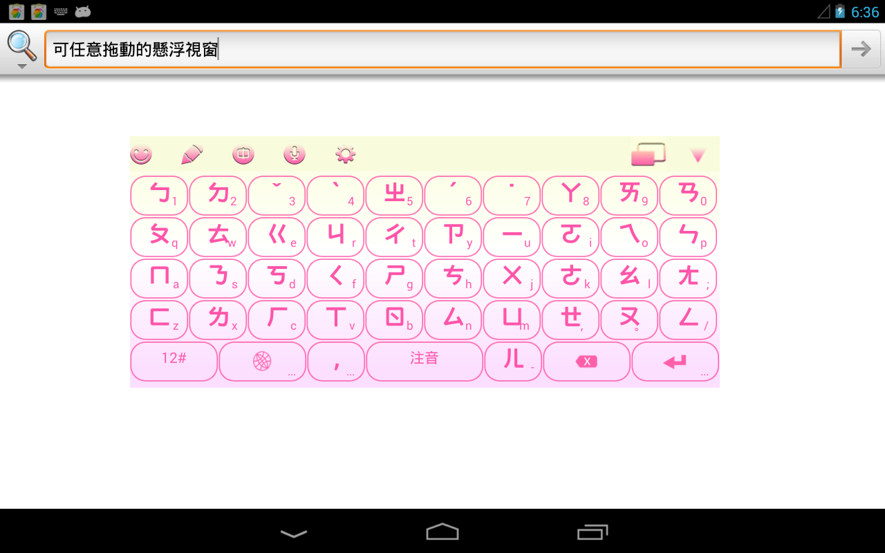 how to change chinese keyboard android