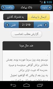 بانک پیامک - screenshot thumbnail