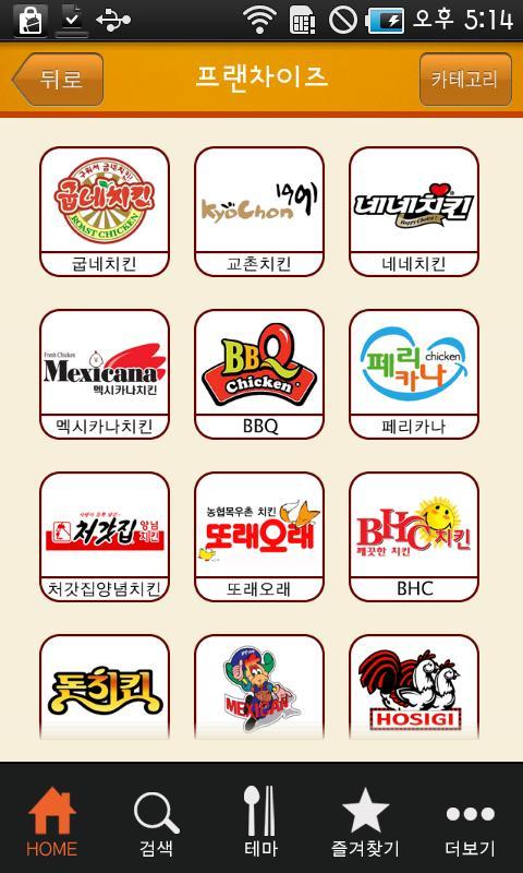 [추천어플]114전국맛집- screenshot