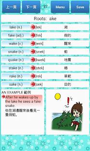 英文圖像背單字-字根字群