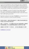 Screenshot of SOS救命光