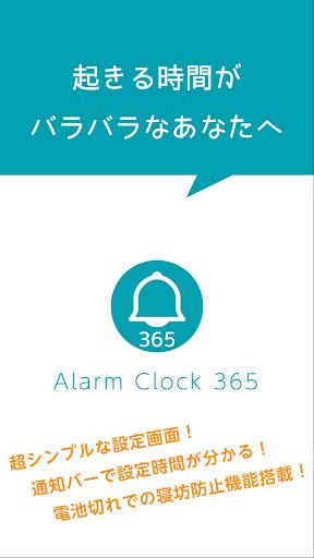 Alarm Clock 365 - u76eeu899au307eu3057u6642u8a08 - 1.01 Windows u7528 1