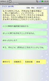 アニヲタクイズ(2012年9月)- screenshot thumbnail