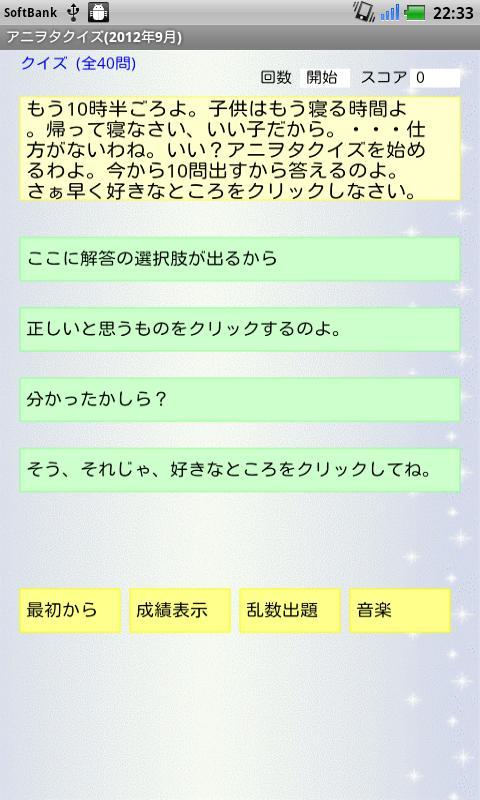 アニヲタクイズ(2012年9月)- screenshot