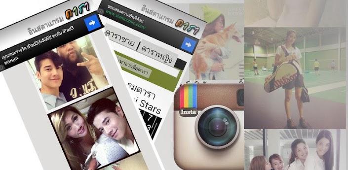 รวมรูปอินสตาแกรมดารานักร้องไทย