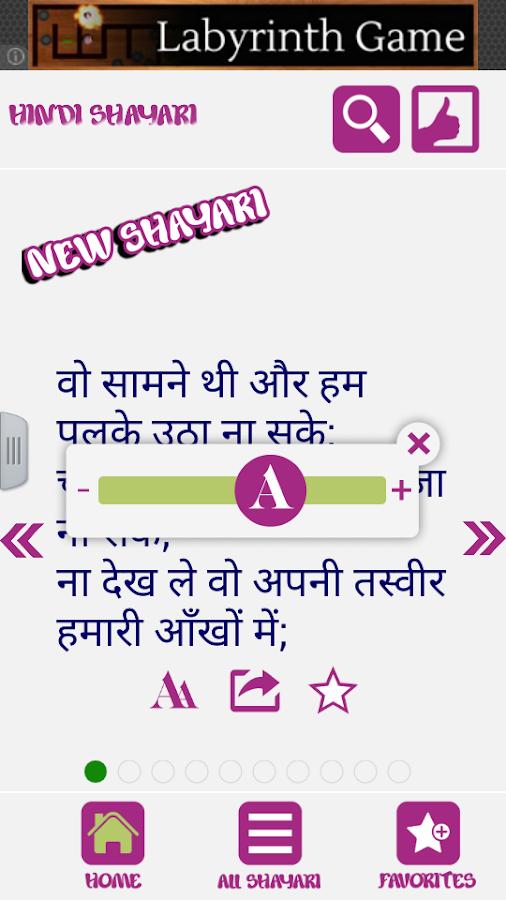 hindi shayari android apps auf google play