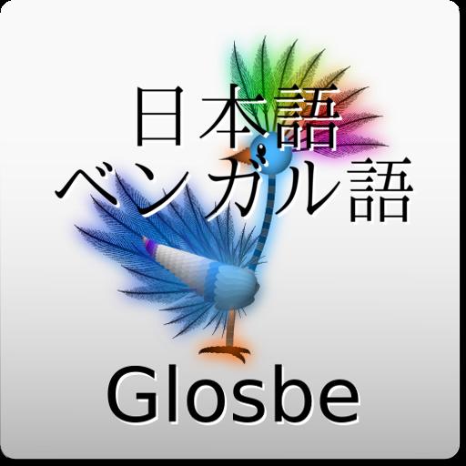 日本語-ベンガル語辞書 教育 App LOGO-APP開箱王