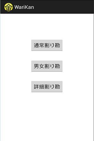割り勘-Warikan-