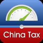 中国个税计算器 icon