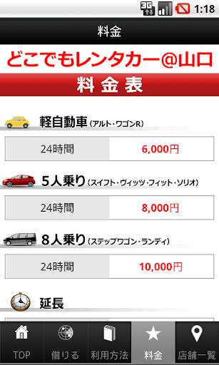 どこでもレンタカー@山口 生活 App-癮科技App