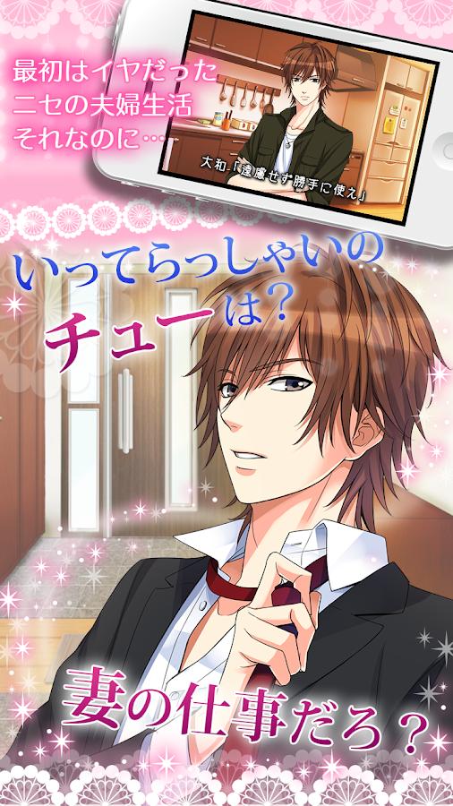 誓いのキスは突然に - screenshot