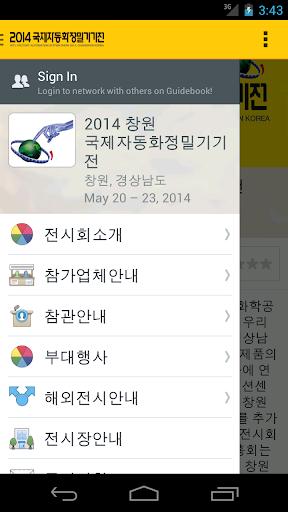 창원국제자동화정밀기기전 KOFAS Changwon