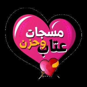 مسجات عتاب وحب ٢٠١٥ for PC and MAC