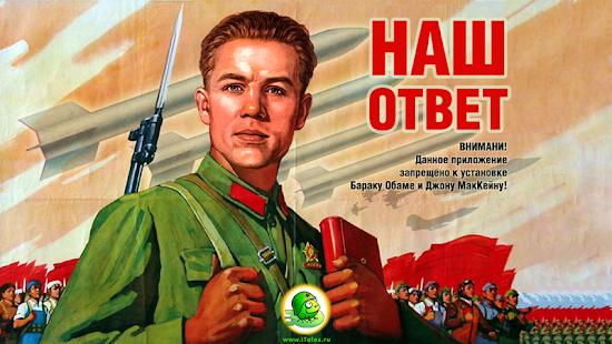 Логотипы СССР-5. Наш Ответ