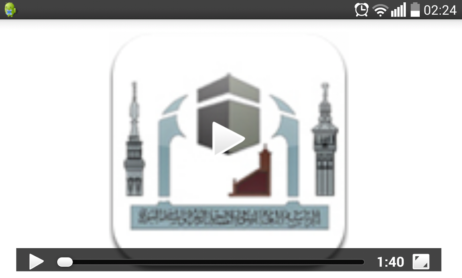 Watch Live Medina 7days24hours- screenshot