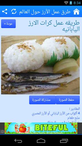 طرق عمل الأرز حول العالم