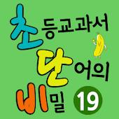 [초단비]초등교과서 단어의 비밀 19