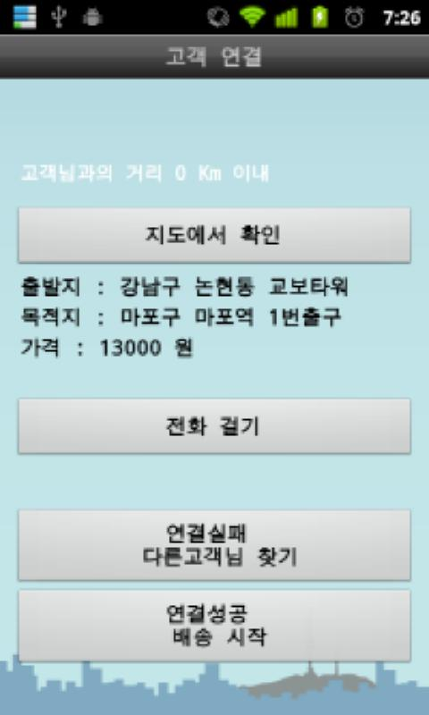 돌핀다이렉트 퀵서비스(기사용)- screenshot