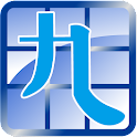 九方 輸入法v2 ( Q9 ) Q9v2  新版 icon