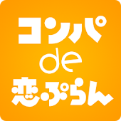 コンパde恋ぷらん公式アプリ[合コンセッティング街コン探し]